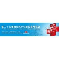 2015第27届国际医疗仪器设备展览会ChinaMed
