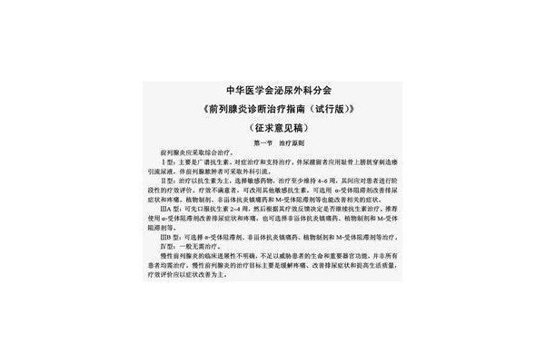 中国泌尿外科医师慢性骨盆疼痛综合征诊疗模式调查