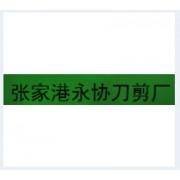 张家港永协刀剪厂