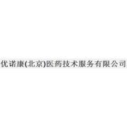 优诺康(北京)医药技术服务有限公司