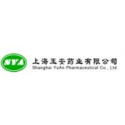 上海玉安药业有限公司
