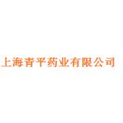 上海青平药业有限公司