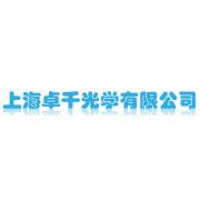 上海卓千光学有限公司