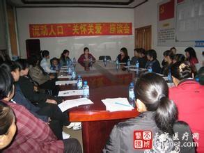 青浦区计划生育协会开展流动人口关怀关爱活动