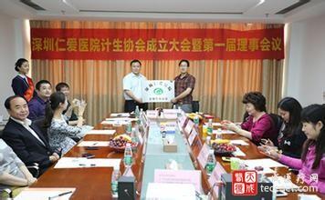 深圳仁爱医院计划生育协会获授牌