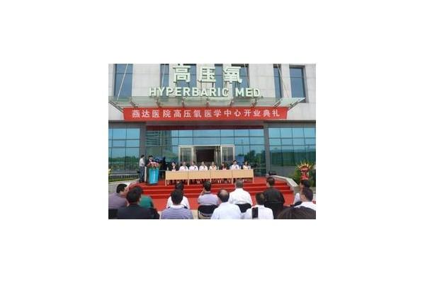 全球最大高压氧医学中心正式落户京东燕郊