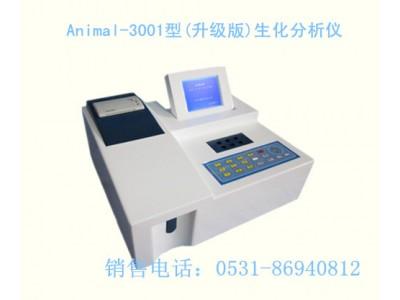 Animal-3001型(升级版)生化分析仪