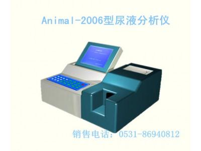 Animal-2006型尿液分析仪