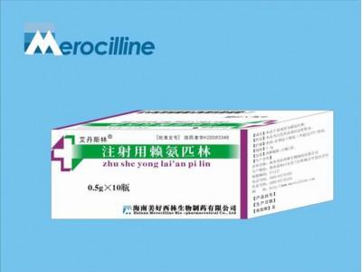 注射用赖氨匹林0.5g