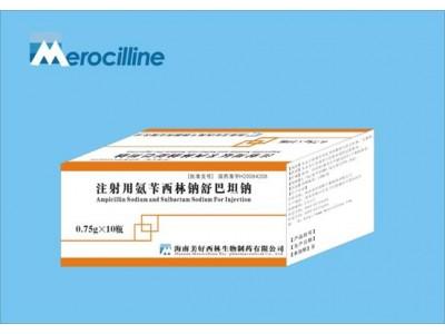 注射用氨苄西林钠舒巴坦钠0.75g