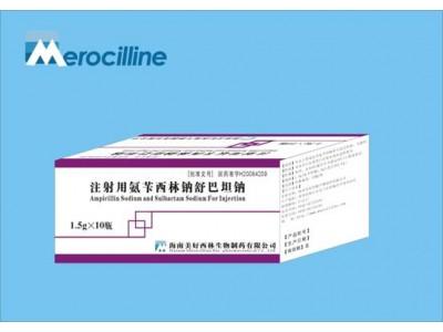 注射用氨苄西林钠舒巴坦钠1.5g
