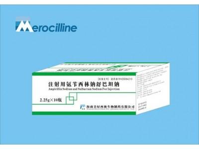 注射用氨苄西林钠舒巴坦钠2.25g