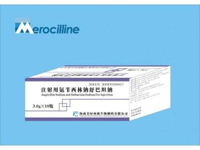 注射用氨苄西林钠舒巴坦钠3.0g
