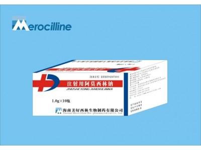 注射用阿莫西林钠1.0g