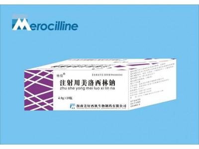 注射用美洛西林钠4.0g