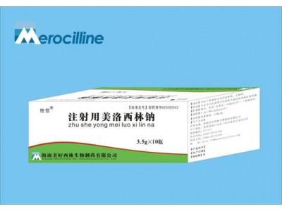注射用美洛西林钠3.5g