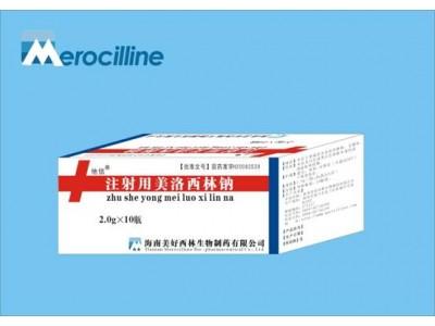 注射用美洛西林钠2.0g