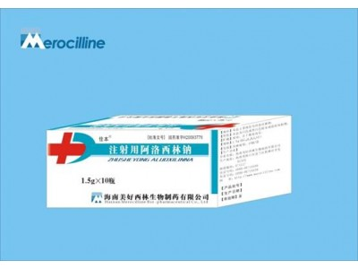 注射用阿洛西林钠1.5g