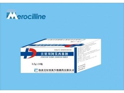 注射用阿莫西林钠0.5g