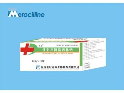 注射用阿洛西林钠0.5g