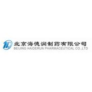 北京海德润制药有限公司
