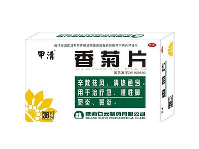 甲清香菊片
