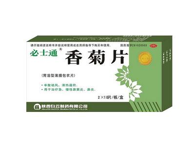 必士通香菊片