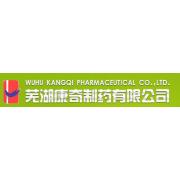 芜湖康奇制药有限公司