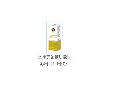 医用壳聚糖功能性敷料(外用膜)