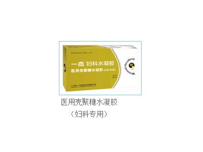 医用壳聚糖水凝胶(妇科专用)