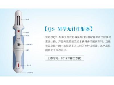 QS-M型无针注射器