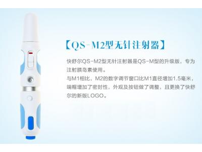 QS-M2型无针注射器