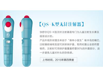 QS-K型疫苗无针注射器