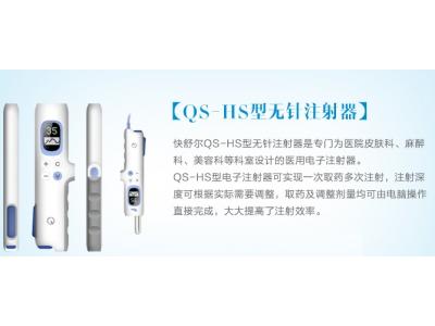 QS-HS型医用电子无针注射器