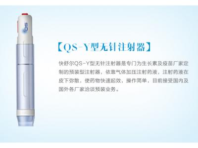 QS-Y型无针注射器
