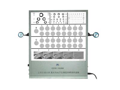 CSV-1000 多功能视力检查仪