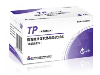 梅毒螺旋体抗体诊断试剂盒