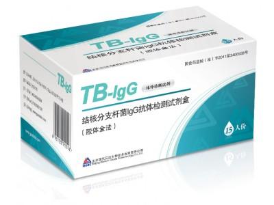 结核分枝杆菌抗体IgG诊断试剂盒