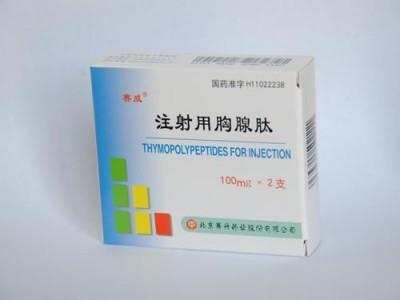 赛威®注射用胸腺肽