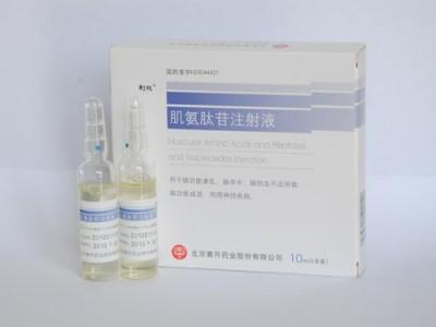 利欣®肌氨肽苷注射液