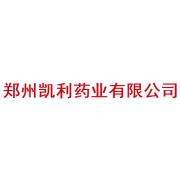 郑州凯利药业有限公司