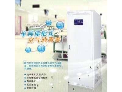 半导体柜式空气消毒器