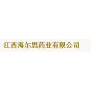 江西海尔思药业有限公司