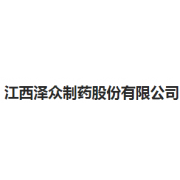 江西泽众制药股份有限公司