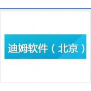 迪姆软件(北京)有限公司