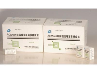 小学生��acy�.�f�x�~ZJ~XZ_acyw135群脑膜炎球菌多糖疫苗
