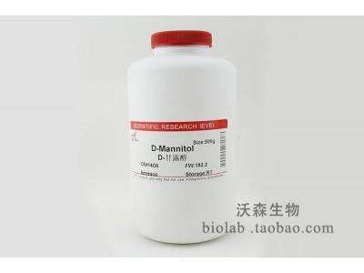 D-甘露醇 瓶装500g  D-MANNITOL