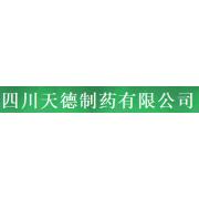 四川天德制药有限公司