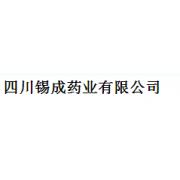四川锡成药业有限公司
