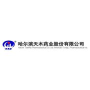 哈尔滨天木药业股份有限公司